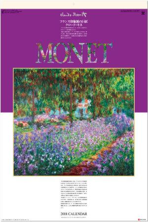 表紙 モネ絵画集(フィルムカレンダー) 2018年カレンダーの画像