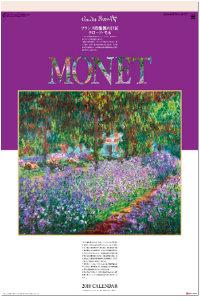 モネ絵画集(フィルムカレンダー) 2018年カレンダー