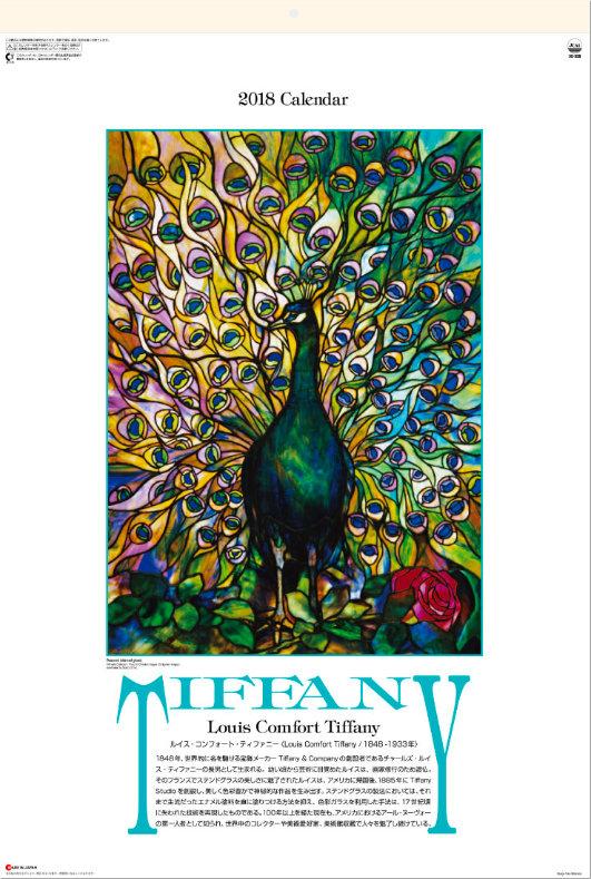 表紙 Tiffany(フィルムカレンダー) 2018年カレンダーの画像