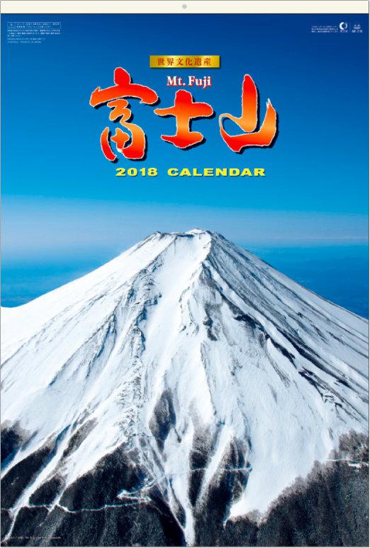表紙 富士山(フィルムカレンダー) 2018年カレンダーの画像