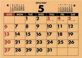 画像: デスクスタンド・クラフト 2018年カレンダー