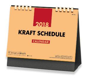 表紙 デスクスタンド・クラフト 2018年カレンダーの画像