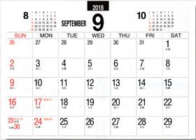 画像: デスクスタンド・文字 2018年カレンダー