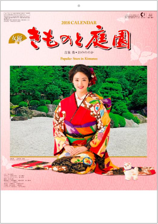 表紙 女優・きものと庭園 2018年カレンダーの画像