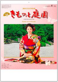 女優・きものと庭園 2018年カレンダー
