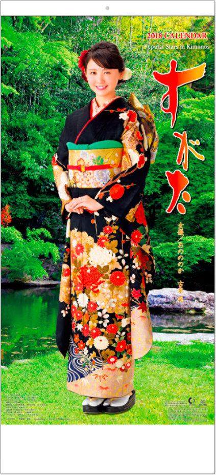 表紙 女優・すがた 2018年カレンダーの画像