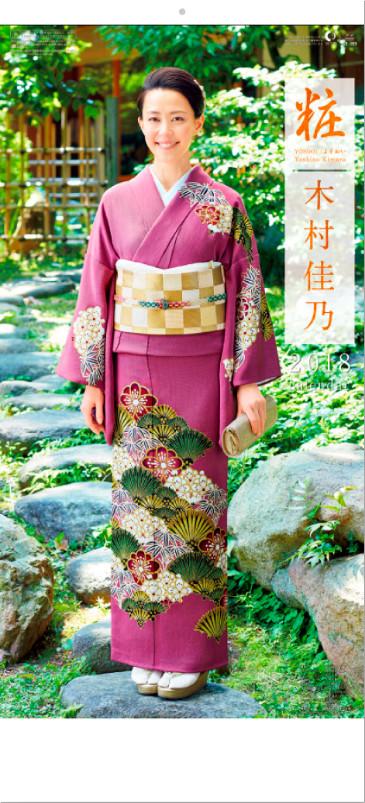 表紙 よそおい・木村佳乃 2018年カレンダーの画像