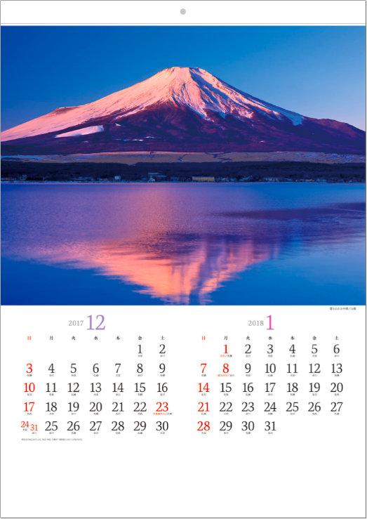 画像:12月(前年)-1月 富士山と山中湖(山梨) 彩り日本(12月はじまり) 2018年カレンダー