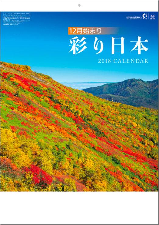 表紙 彩り日本(12月はじまり) 2018年カレンダーの画像