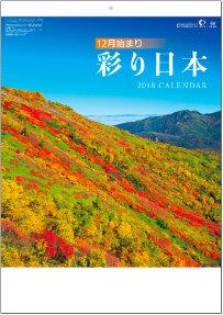 彩り日本(12月はじまり) 2018年カレンダー