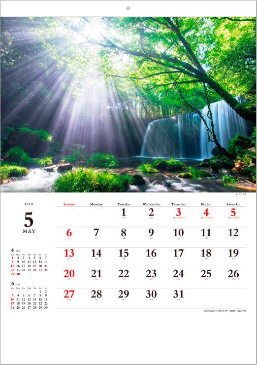 5月 鍋ケ滝(熊本) 輝く太陽 2018年カレンダーの画像