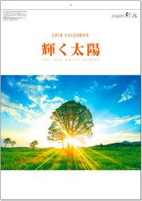 輝く太陽 2018年カレンダー