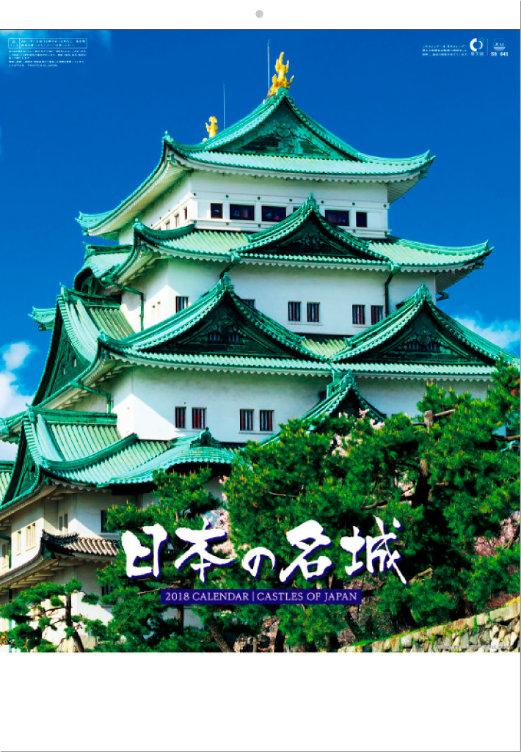 表紙 日本の名城 2018年カレンダーの画像