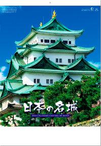 日本の名城 2018年カレンダー