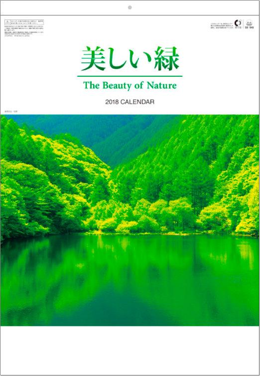 表紙 美しい緑 2018年カレンダーの画像