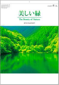 美しい緑 2018年カレンダー