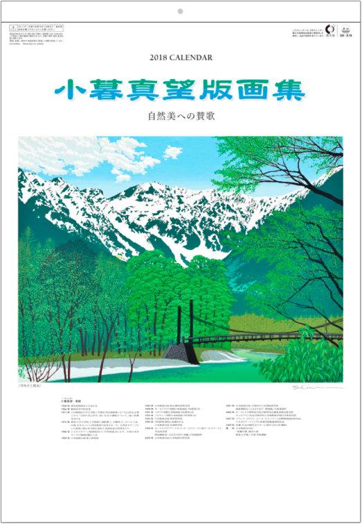 表紙 小暮真望版画集 2018年カレンダーの画像