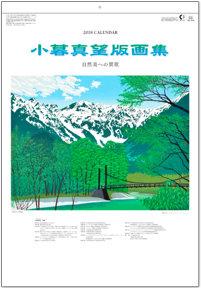 小暮真望版画集 2018年カレンダー