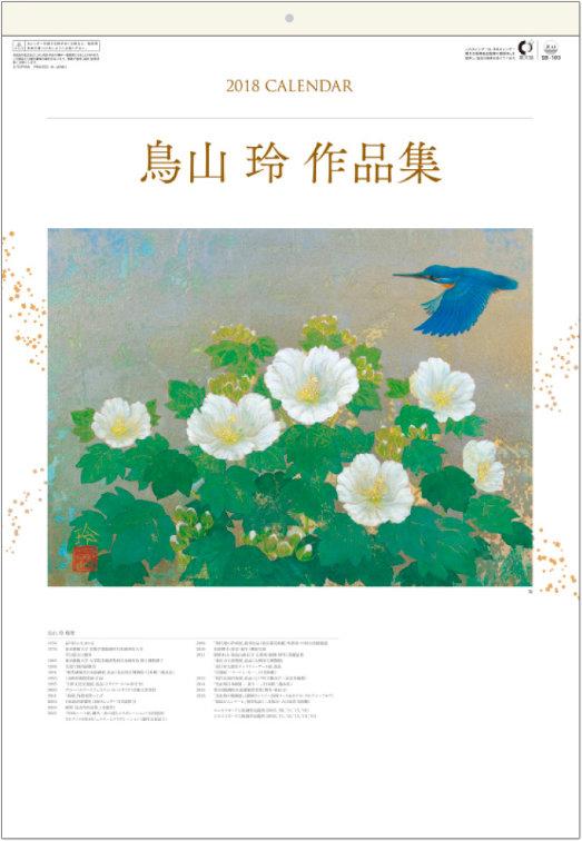 表紙 鳥山玲作品集 2018年カレンダーの画像