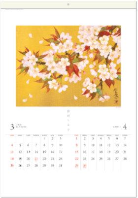 画像:3-4月 花 森田りえ子作品集 2018年カレンダー