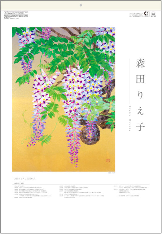 表紙 森田りえ子作品集 2018年カレンダーの画像