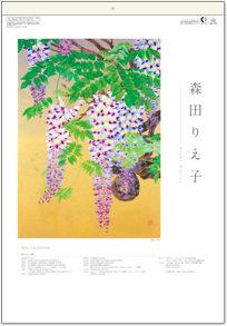 森田りえ子作品集 2018年カレンダー