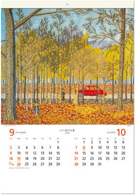 画像:9-10月 神宮外苑 山下清作品集 2018年カレンダー