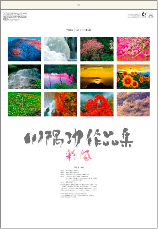 表紙 川隅功作品集 2018年カレンダーの画像