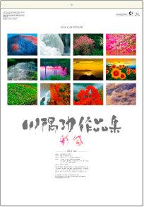 川隅功作品集 2018年カレンダー