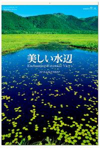 美しい水辺(フィルムカレンダー) 2018年カレンダー