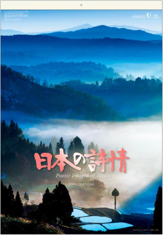 表紙 日本の詩情(フィルムカレンダー・小) 2018年カレンダーの画像