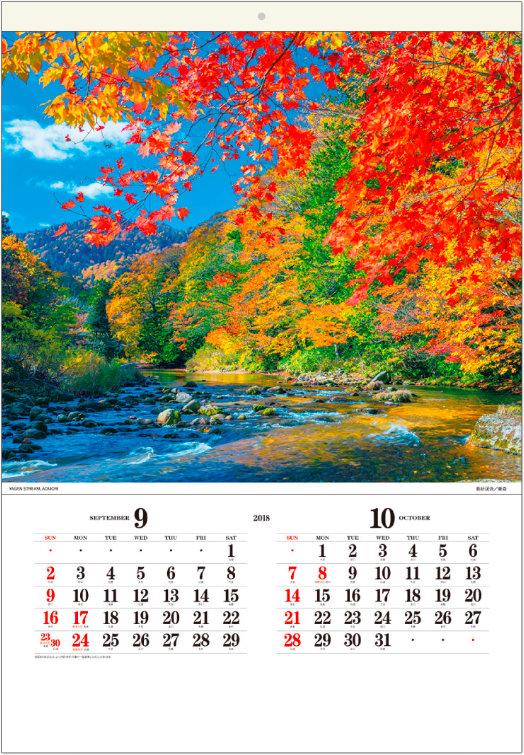 画像:9-10月 薬研渓流(青森) せせらぎの詩(フィルムカレンダー・小) 2018年カレンダー