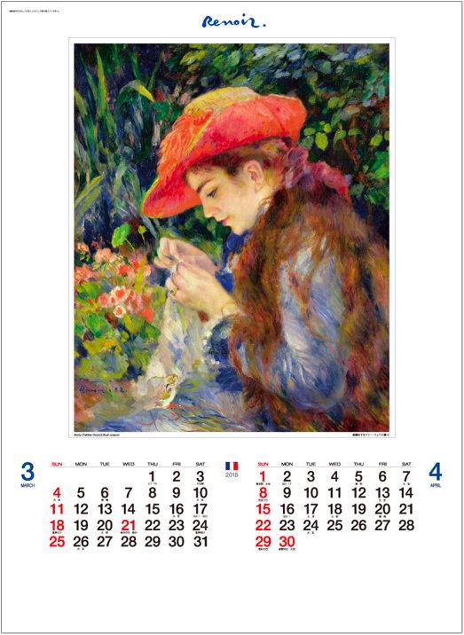 画像:3-4月 裁縫をするマリー・リュエル嬢 ルノワール 2018年カレンダー
