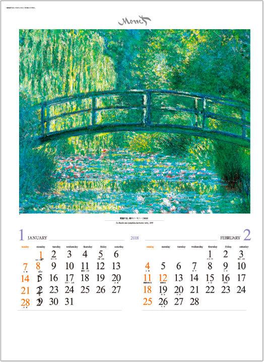 画像:1-2月 睡蓮の池、緑のハーモニー モネ 2018年カレンダー