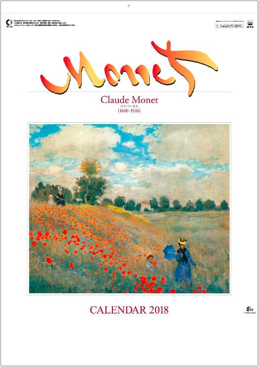 表紙 モネ 2018年カレンダーの画像