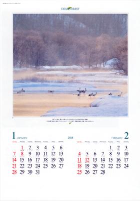 画像:1-2月 タンチョウ ディアフォレスト 2018年カレンダー