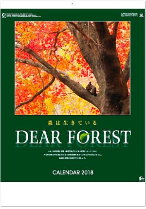 表紙 ディアフォレスト 2018年カレンダーの画像
