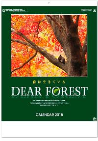 ディアフォレスト 2018年カレンダー