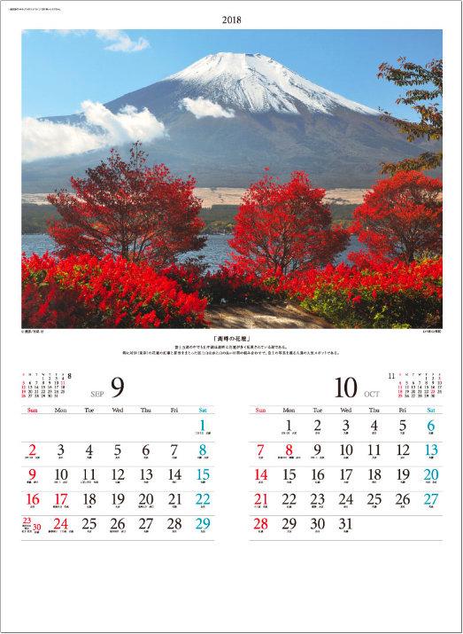 画像:9-10月 湖畔の花壇・山中湖(山梨) 富士の四季 2018年カレンダー