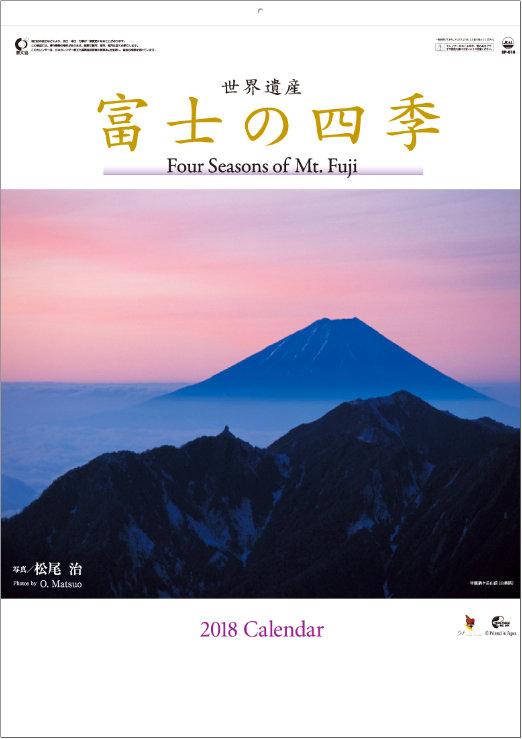 表紙 富士の四季 2018年カレンダーの画像