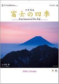 富士の四季 2018年カレンダー