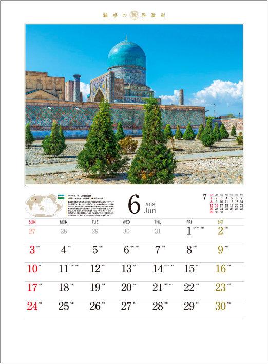 画像:6月 サマルカンドー文化交差路(ウズベキスタン) 魅惑の世界遺産 2018年カレンダー