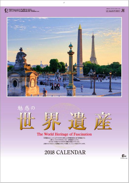 表紙 魅惑の世界遺産 2018年カレンダーの画像