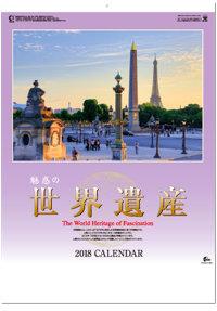 魅惑の世界遺産 2018年カレンダー
