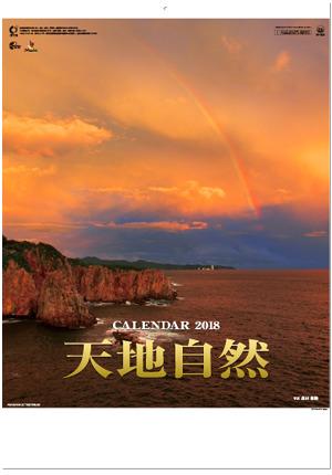 表紙 天地自然・森田敏隆写真集 2018年カレンダーの画像