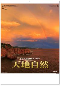 天地自然・森田敏隆写真集 2018年カレンダー