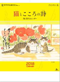 猫とこころの詩 2018年カレンダー
