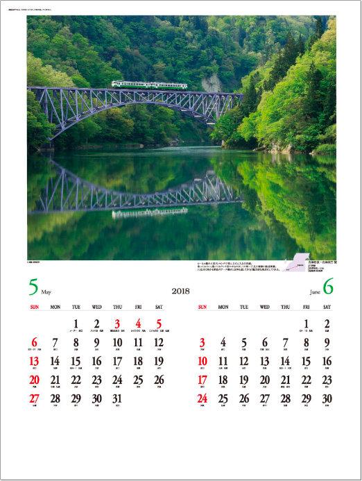 画像:5-6月 只見線「会津若松~小出」 (福島-新潟) ローカル線紀行 2018年カレンダー