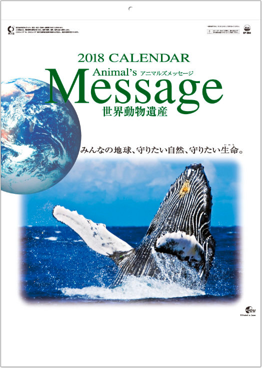 表紙 世界動物遺産 2018年カレンダーの画像