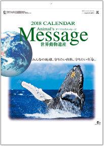 世界動物遺産 2018年カレンダー